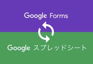 GoogleFormsとスプレッドシートの連携