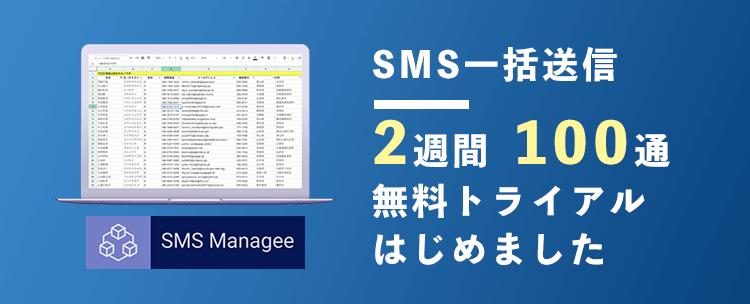 SMSManagee無料トライアル