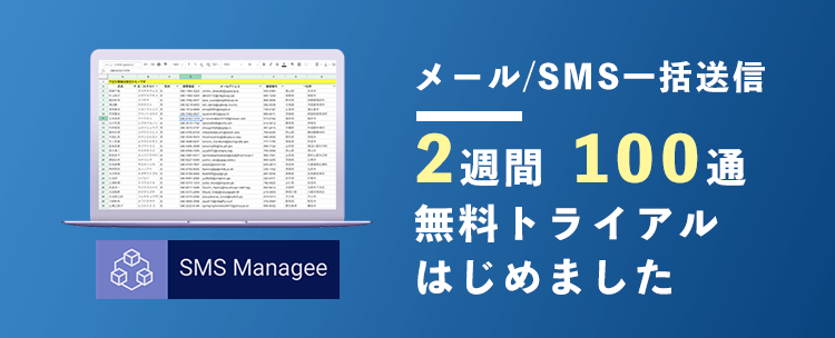 SMS Managee無料トライアル